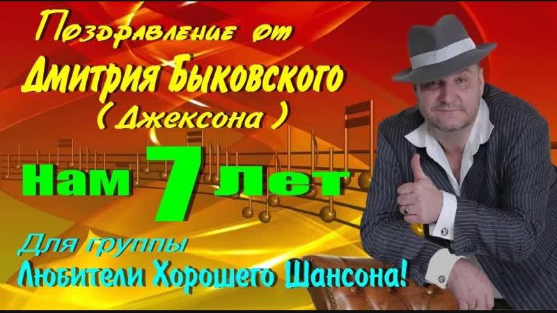 Поздравление Дмитрия Быковского с 7 летием группы Любители Хорошего Шансона Сайт Одноклассники