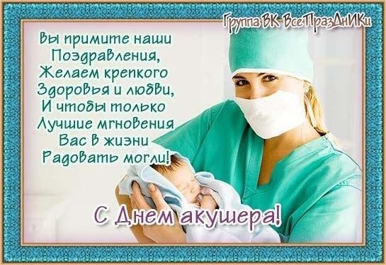 Поздравления с днем медика гинеколог
