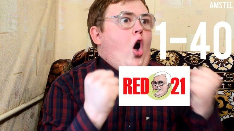 RED21 Топ моментов из серий 1 40 AMSTEL