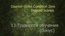 Counter-Strike Condition Zero: Deleted Scenes - 13 миссия - Трудности обучения (бонус) (на русском)