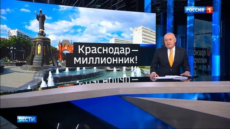 Краснодар - город МИЛЛИОННИК!