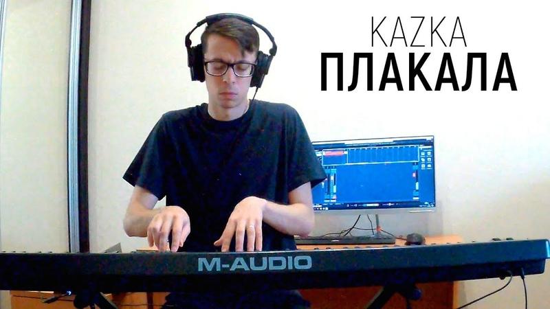 KAZKA - Плакала | На Пианино | Ноты