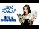 Клуб Легко, Гарант и Быстро Как Заработать Деньги в интернете