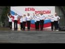 Морской танец в исполнении Калинки на Дне России 12.06.2018 г.