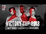 Victory Cup 2018 Promo