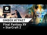 Марафон на Gmbox: Final Fantasy XV в 20:00 | StarCraft II в 22:00