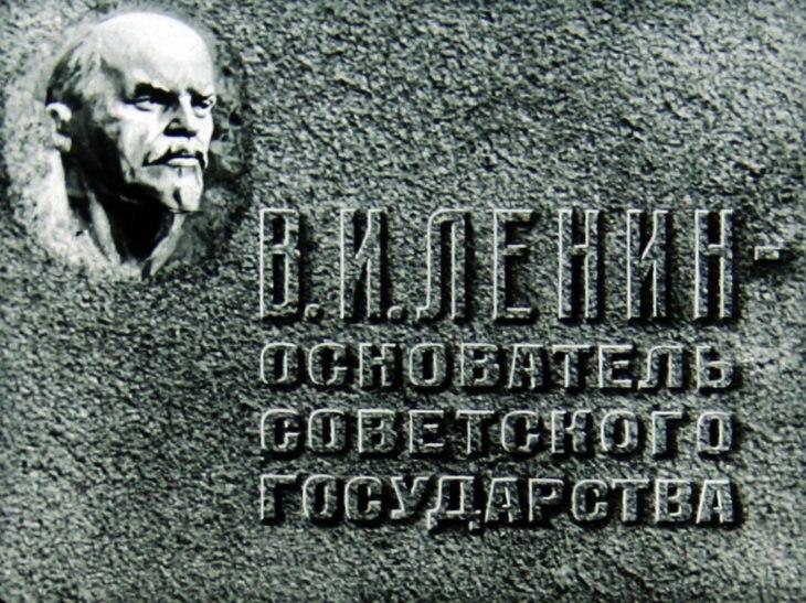 Ленин - Основатель советского государства