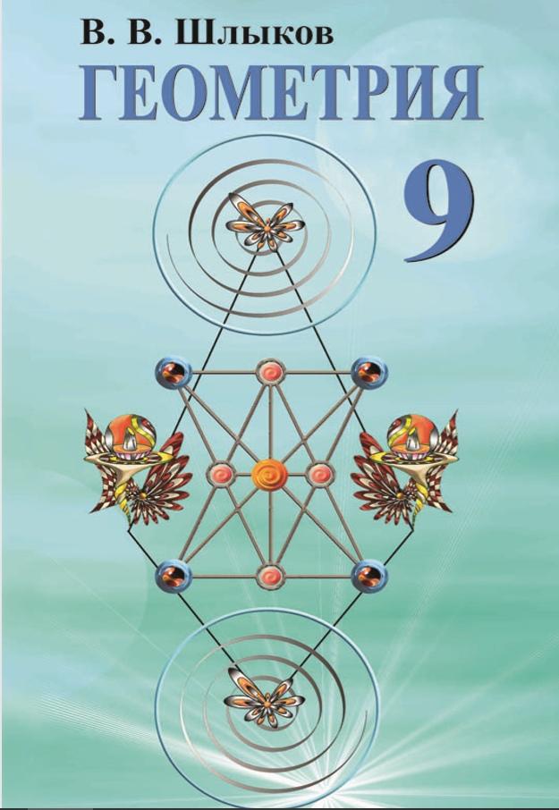 9 класс Геометрия