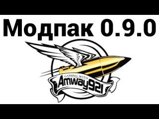 Amway921 модпак 0 9 0 ссылки в описании wot vod