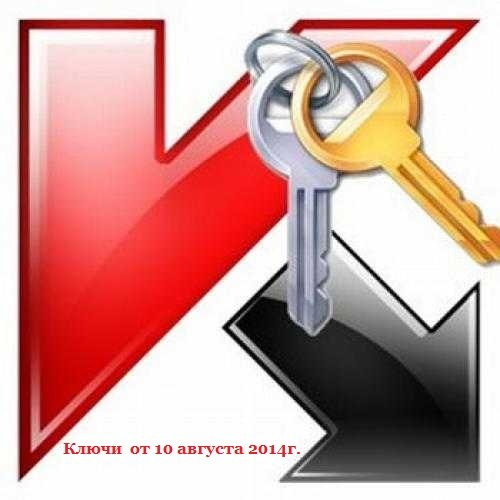 Ключ На Касперского 2016