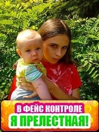 Галчёнок Якименко, 22 января 1993, Донецк, id154501804