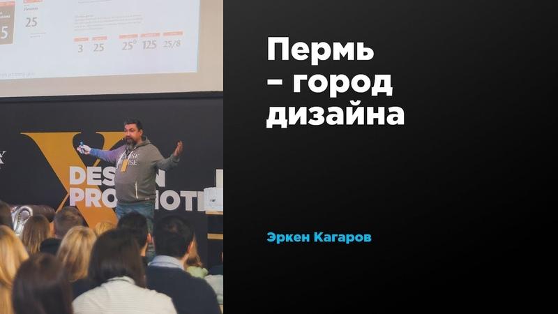 Пермь – город дизайна | Эркен Кагаров | Prosmotr