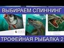 Трофейная рыбалка 2 Какой выбрать спиннинг и как его прокачать