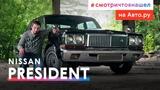 Чайка по-японски тест-драйв и история роскошного Nissan President