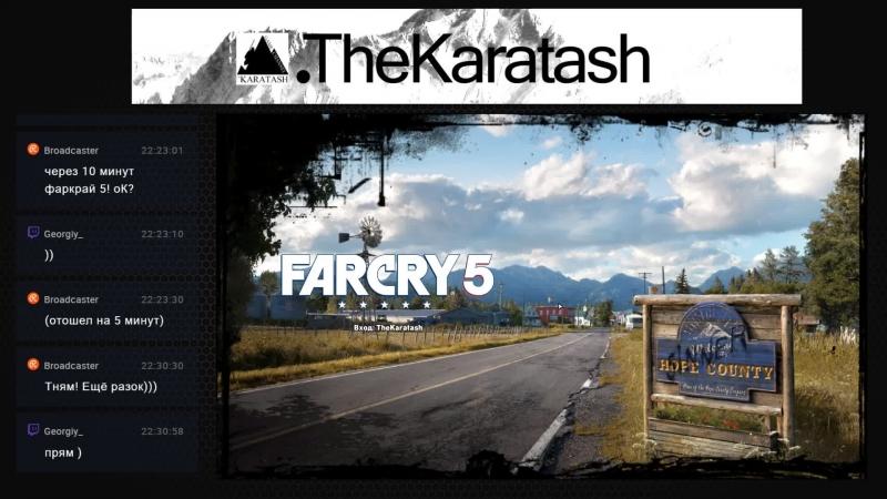 Разбираемся с Верочкой!   Far Cry 5   Karatash