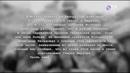 За строчкой архивной 3 сезон: 11 серия. Операция Монастырь (2018)