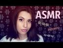 [АСМР] Тк, мур, пр,чк,ск ♥ Визуальные триггеры ♥ [ASMR] TK,Purr, PR, CHK, SK♥ Visual triggers