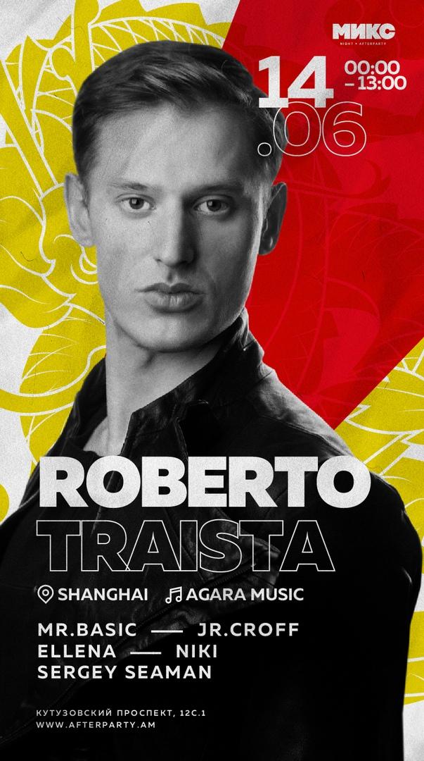Афиша Москва 14.06 / Roberto Traista / МИКС afterparty