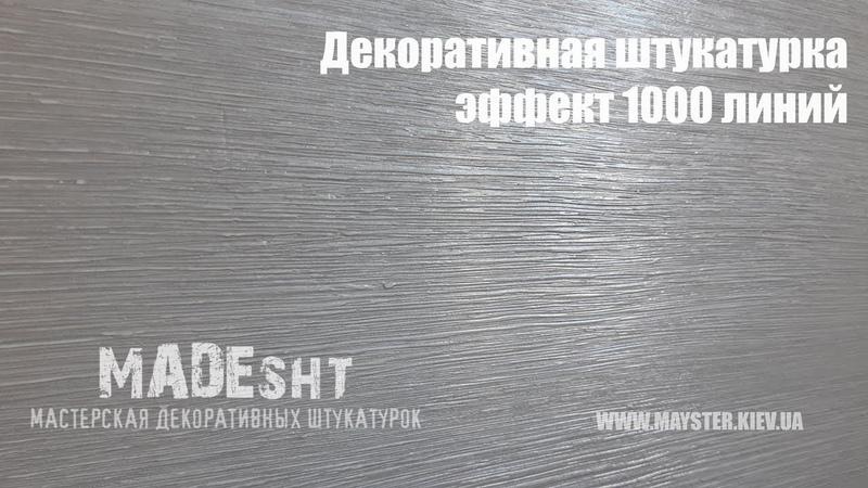 Эффект 1000 линий декоративной штукатуркой Caparol - MADEsht