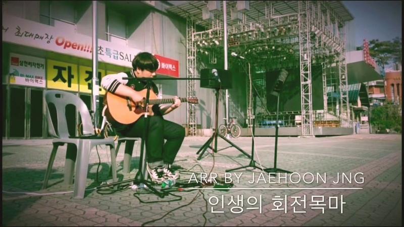 기타 한 대로 연주하는 하울의 움직이는 성 OST 히사이시 조(Hisaishi Joe) - 인생의 회전목