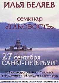 Тренинг Ильи Беляева в СПб 27 СЕНТЯБРЯ
