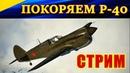 P-40 Kittyhawk спешит на помощь! ВЫПУСКАЙТЕ КРАКЕНА! сервер Wings of Liberty (^_^)