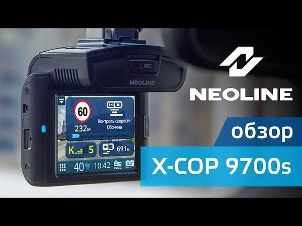 Обзор NEOLINE X COP 9700s