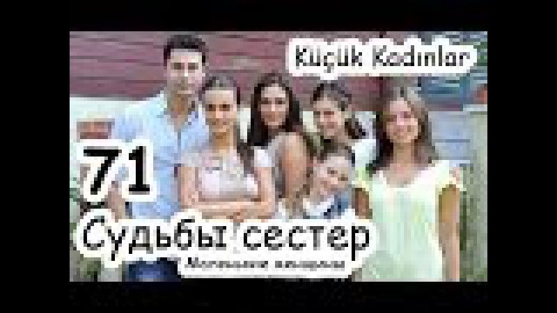 Сериал Судьбы сестер Маленькие женщины Küçük Kadınlar 71 серия смотреть онлайн