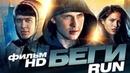 Беги /RUN/ Смотреть весь фильм в HD