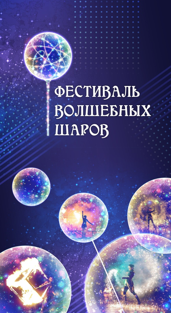 Афиша Фестиваль волшебных шаров Казань