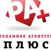 """Мастерская рекламы """"ПЛЮС"""""""