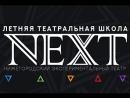 Итоги_конкурса_путёвки_в_Летнюю_театральную_школу_NEXT