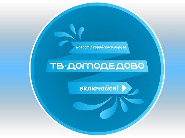 Домодедово. Главные события (19.04.2018)