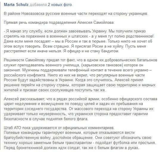 Возле Мариуполя украинские бойцы перехватили беспилотник террористов - Цензор.НЕТ 5920