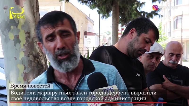 Водители маршрутных такси города Дербент выразили своё недовольство возле городской администрации