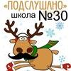 Подслушано в 30 школе г.Якутск