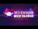 Трейлер Лиги Чемпионов МозгоБойни