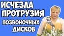 Исчезла Протрузия Позвоночных Дисков!