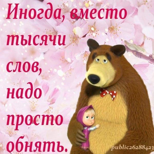 Описание:картинки маша и медведь, маша и медведь приколы. наверх.
