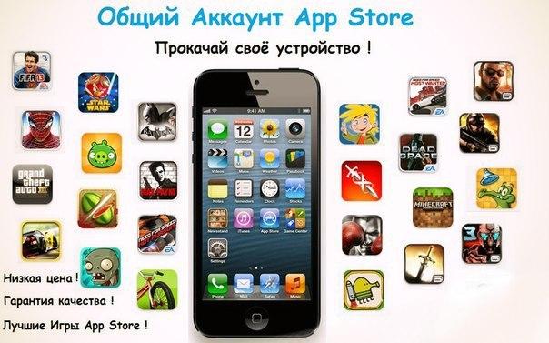 Как создать общий аккаунт для app store - Оазис