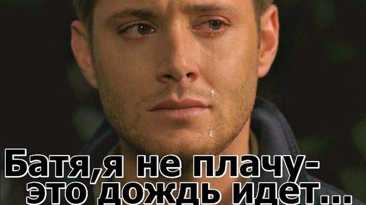 БАТЯ, Я НЕ ПЛАЧУ -ЭТО ДОЖДЬ ИДЕТ -Виталий Котиц Слушать без слез-просто не возможно!