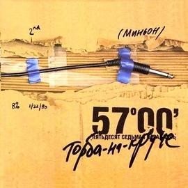 Торба-на-Круче альбом 57 параллель