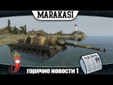 World of Tanks горячие новости 1 Havok, HD танки, новые танки, увеличение карт [wot-vod.ru]