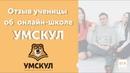 Отзыв ученицы Маргариты о занятиях в онлайн-школе УМСКУЛ