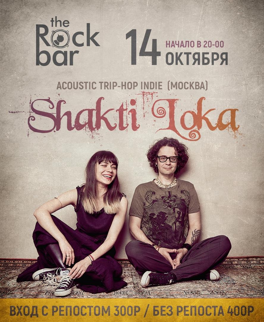 Афиша Краснодар 14 октября - Shakti Loka TheRockBar