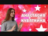 Анастасия Кувяткина / Звездный кадр - выпуск 1