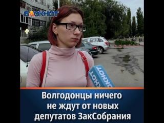 Волгодонцы ничего не ждут от новых депутатов ЗакСобрания