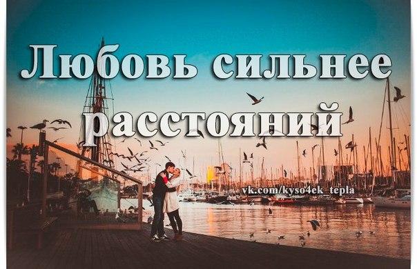 Скачать песню между нами любовь на расстояние