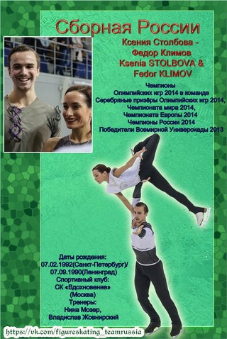 4 этап. ISU GP Rostelecom Cup 2014 14 - 16 Nov 2014 Moscow Russia-1-2 3ScVon-xyR0