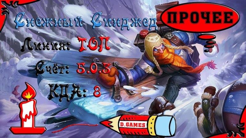 Singed   Снежный Синджед, Топ, счёт: 5.0.3, KDA: 8. League of Legends.